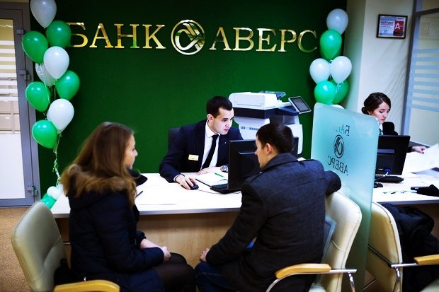 Банк Аверс: потребительский кредит наличными