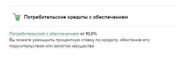 """Онлайн заявка на кредит """"Россельхозбанк"""""""