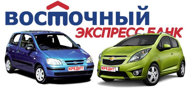Подать заявку на кредит на автомобиль