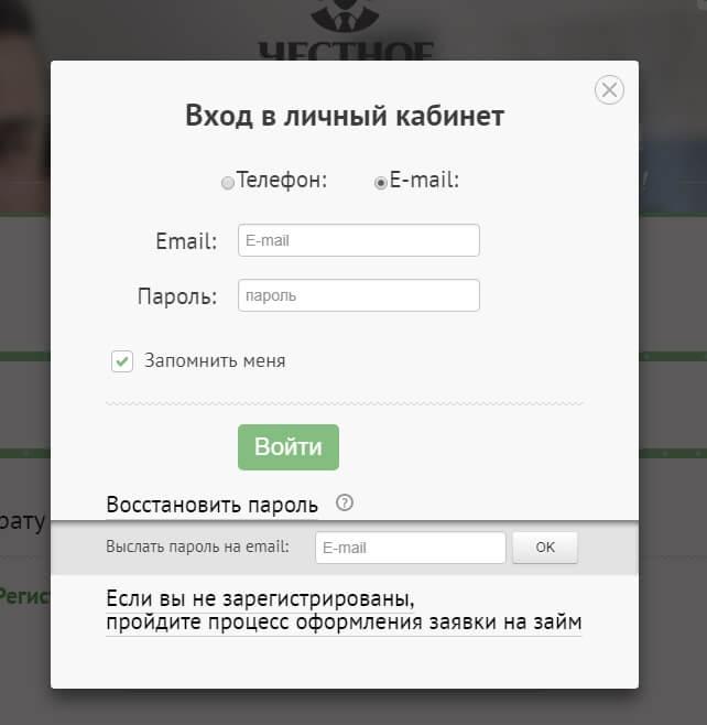 Честное слово займ: регистрация и вход в личный кабинет