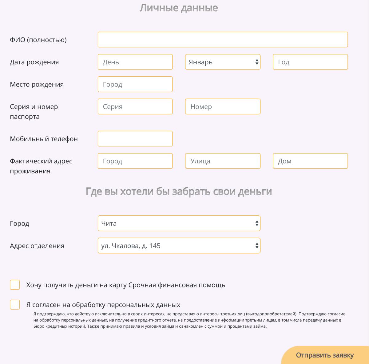 Финтерра: регистрация и вход в личный кабинет