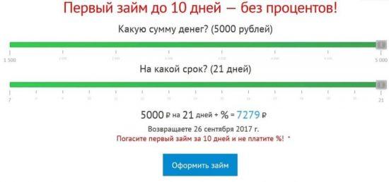 как зарегистрироваться и войти на сайт, получение микрокредита