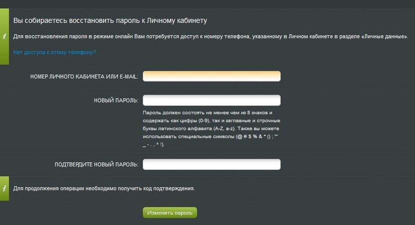 Личный кабинет Альпари: вход и регистрация, официальный сайт