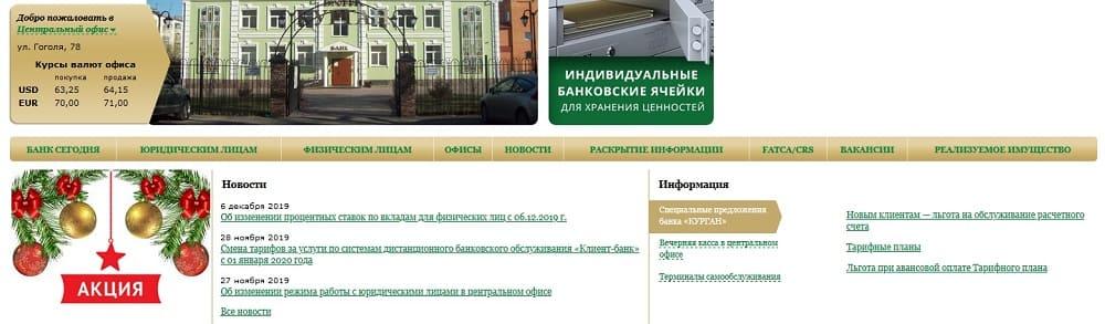 Личный кабинет Банк Курган: вход в интернет-банк