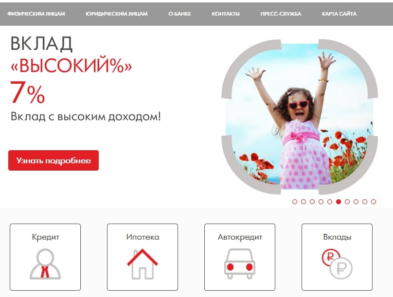 Личный кабинет Банк Новокиб: вход в интернет-банк
