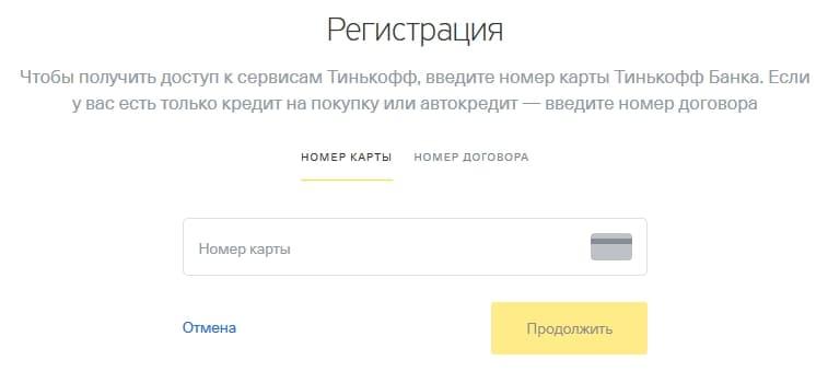 Личный кабинет Банк Тинькофф: вход в интернет-банк