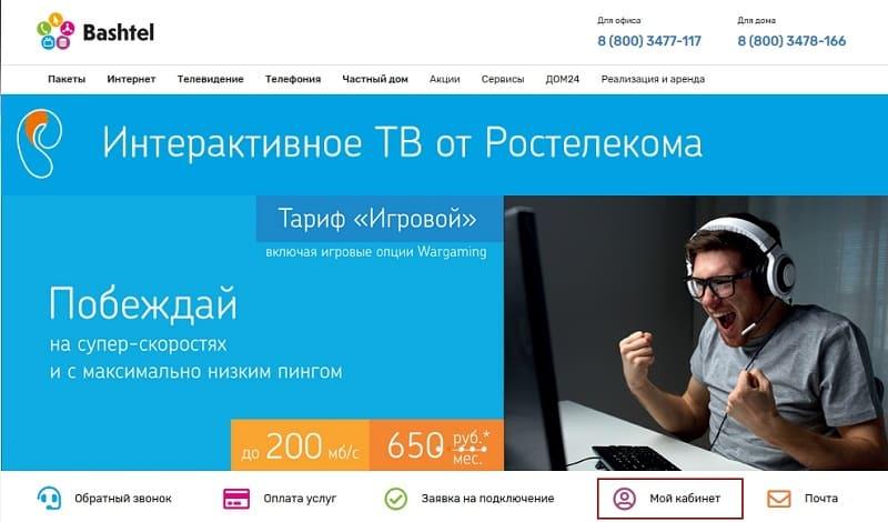 Личный кабинет Башинформсвязь: вход в ЛК и регистрация, официальный сайт