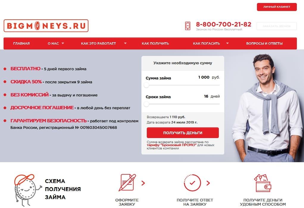 Личный кабинет BIGMONEYS: вход и регистрация, официальный сайт