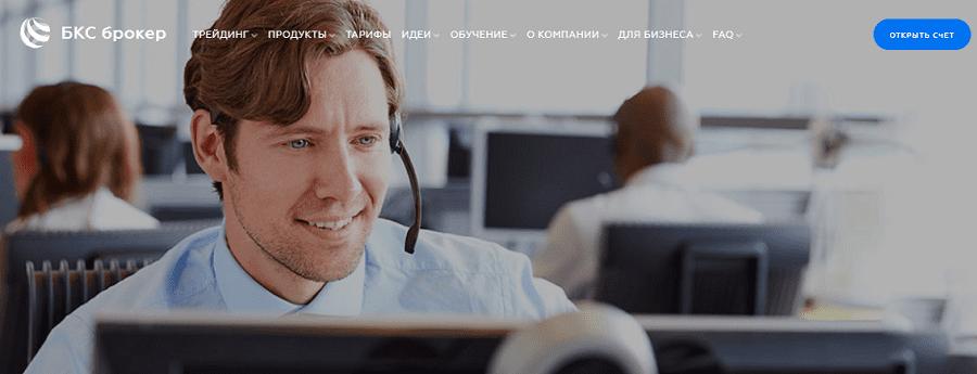 Личный кабинет БКС Брокер: вход и регистрация, официальный сайт