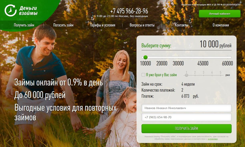 Личный кабинет Деньги Взаймы: вход и регистрация, официальный сайт