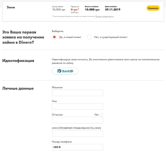 Личный кабинет Динеро (Dinero): вход и онлайн регистрация