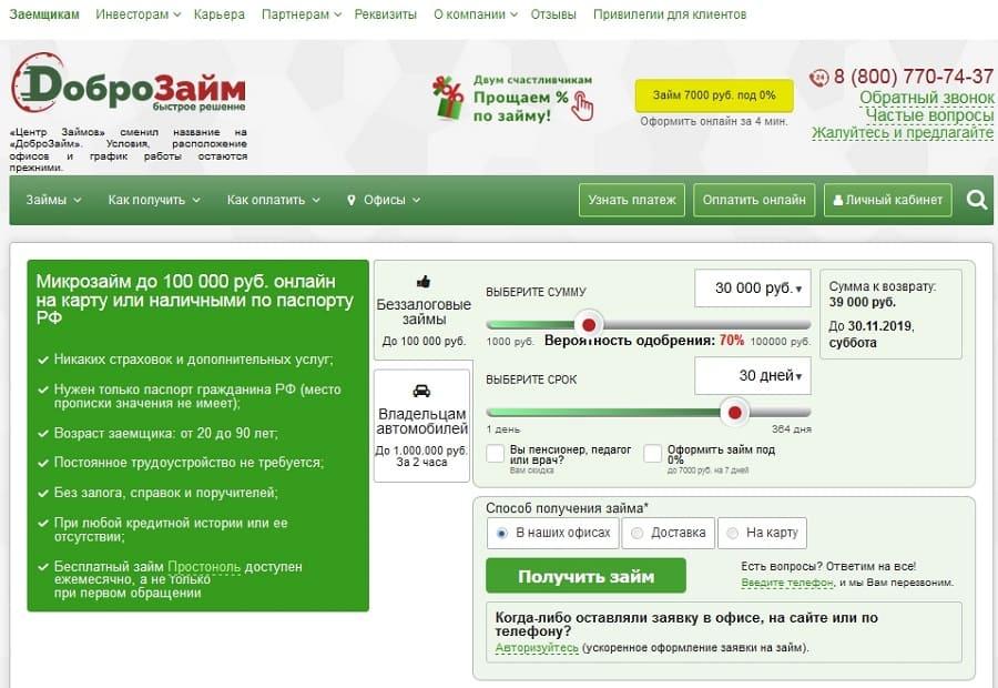 Личный кабинет Доброзайм (Центр займов): вход и онлайн регистрация