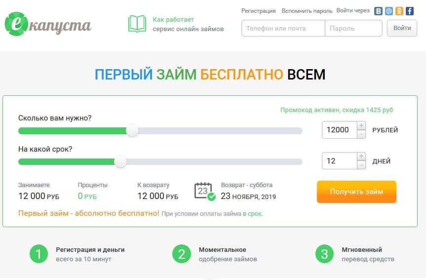 Личный кабинет Екапуста: вход и онлайн регистрация