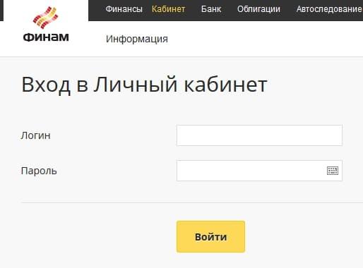 Личный кабинет ФИНАМ: вход и регистрация, официальный сайт