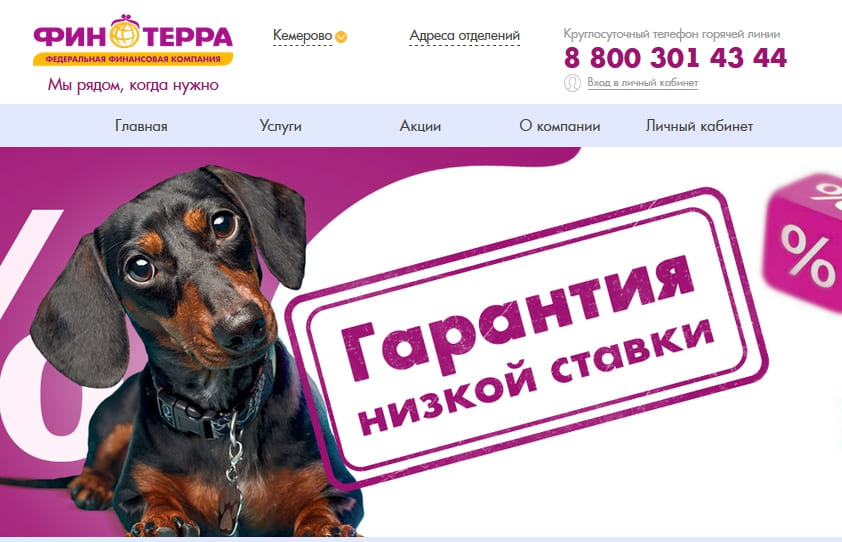 Личный кабинет Финтерра: вход и онлайн регистрация