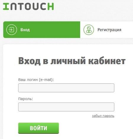 Личный кабинет Интач Страхование: вход и регистрация, официальный сайт