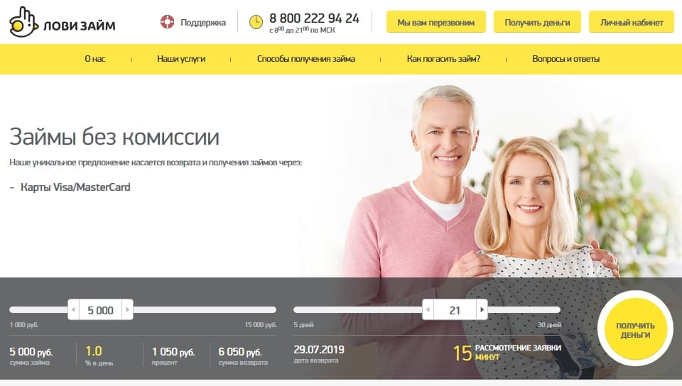 Личный кабинет Лови Займ: вход и регистрация, официальный сайт