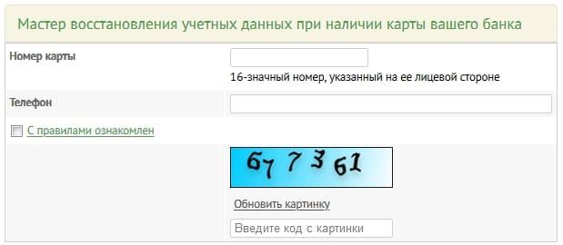 Личный кабинет Москомбанк: вход в интернет-банк