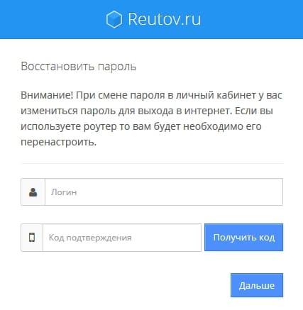 Личный кабинет Реутов Телеком: вход в ЛК и регистрация, официальный сайт