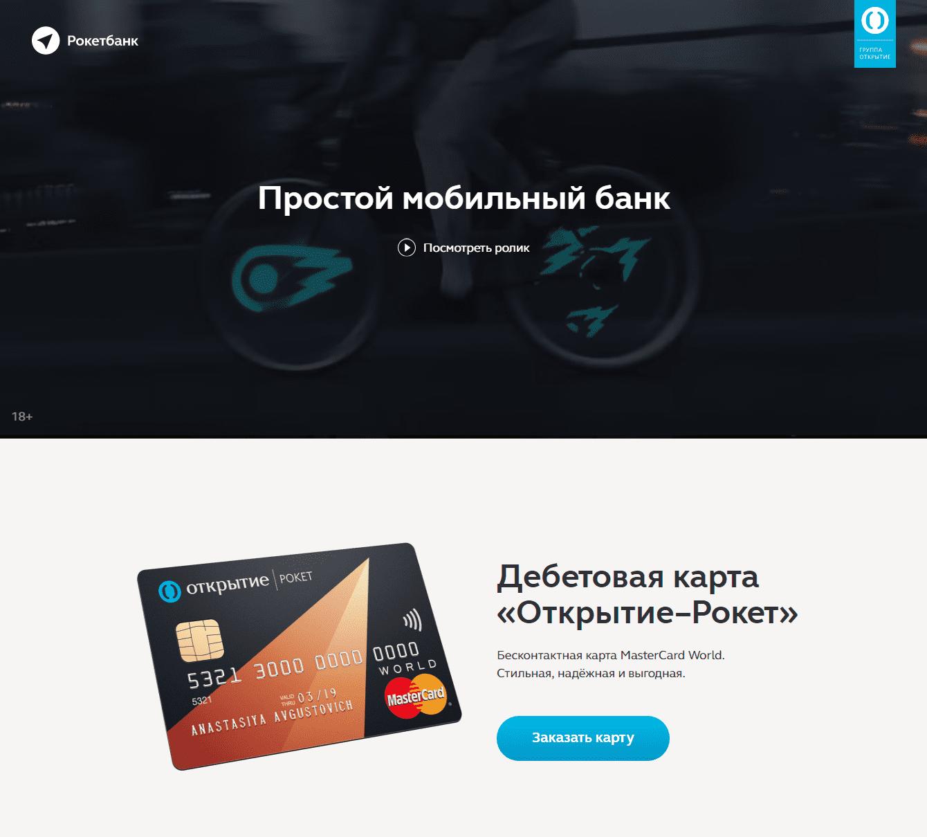 Личный кабинет Рокетбанка: вход и регистрация в интернет-банке, официальный сайт