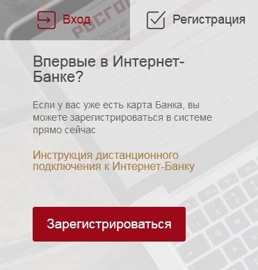 Личный кабинет Росгосстрах Банк: вход и регистрация в интернет-банке, официальный сайт