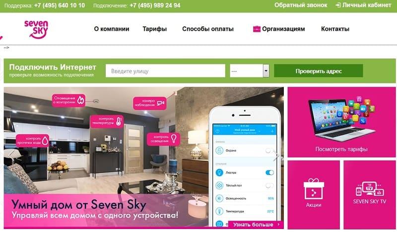 Личный кабинет Seven Sky: вход в ЛК и регистрация, официальный сайт