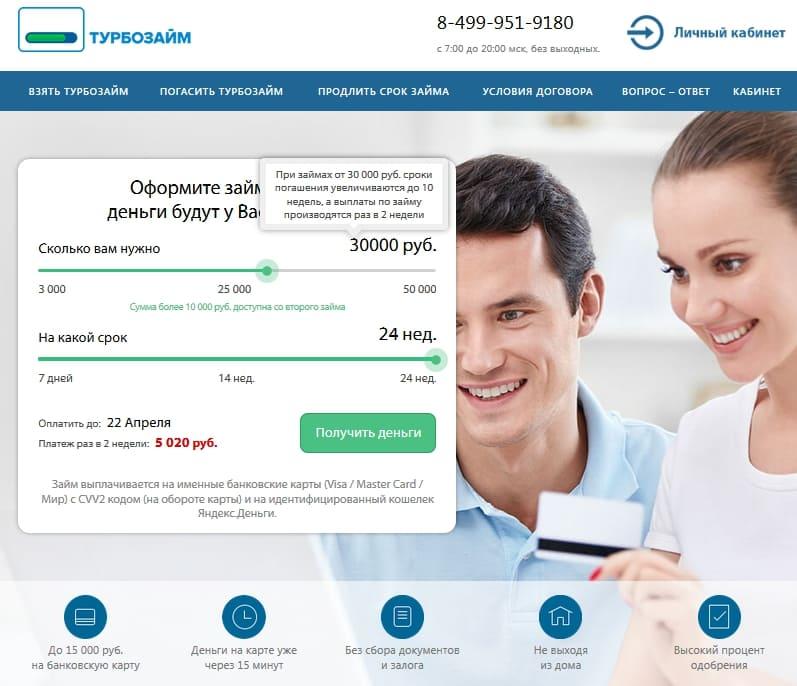 Личный кабинет Турбозайм: вход и онлайн регистрация