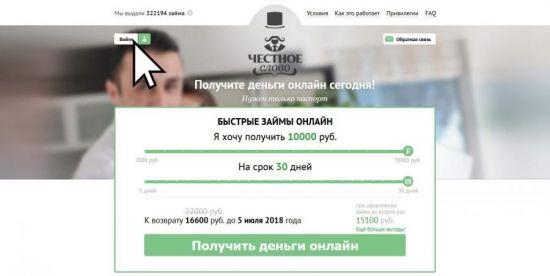 Личный кабинет в «Честное слово займ»: регистрация, вход в 4слово.ру