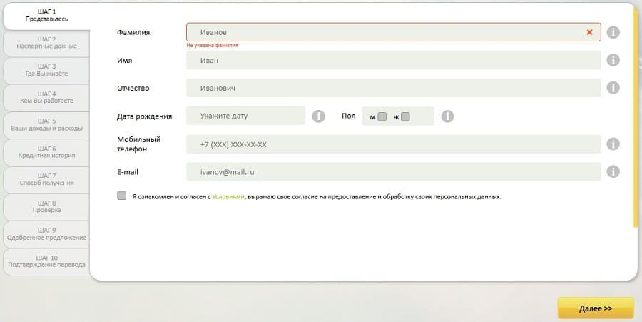 Личный кабинет VIVA Деньги: вход и онлайн регистрация