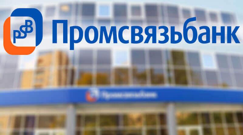 Промсвязьбанк: регистрация и вход в личный кабинет