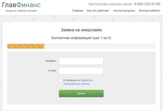 регистрация, вход по номеру телефона