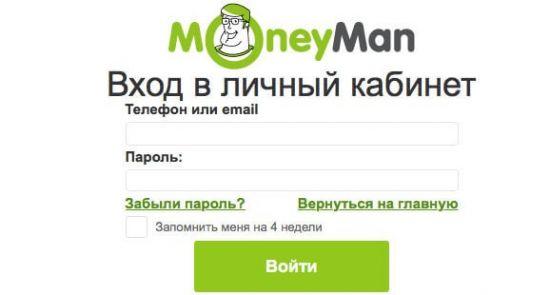 регистрация, вход по номеру телефона в Money Man