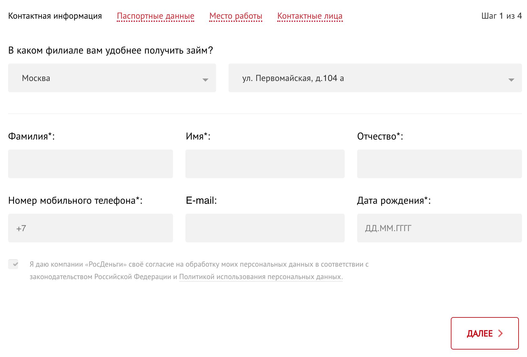 Росденьги: вход в личный кабинет и регистрация на сайте компании
