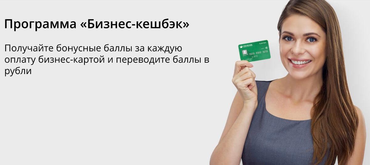 Сбербанк Бизнес Онлайн — Вход в систему — личный кабинет для юридических лиц