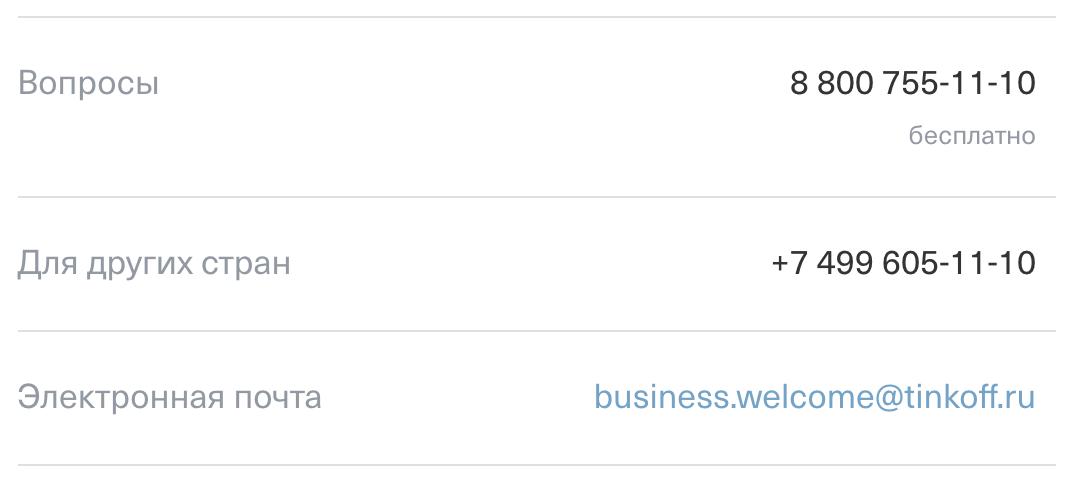 Тинькофф Бизнес: вход в личный кабинет для корпоративных клиентов