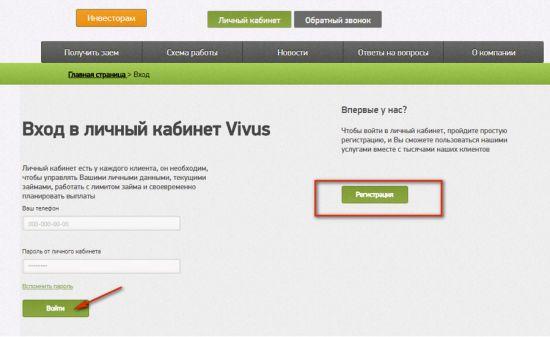 вход на сайт Вивус, как войти в аккаунт